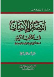 انتصار الإنسان في القرآن الكريم : قراءة تأويلية لقصة يوسف عليه السلام