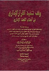 وقف تنفيذ القرار الإداري في أحكام القضاء الإداري...