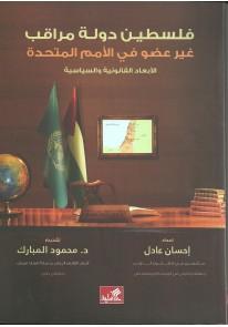فلسطين دولة مراقب : غير عضو في الأمم المتحدة - الأ...