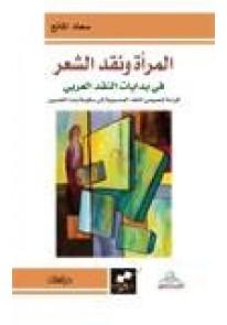 المرأة ونقد الشعر : في بدايات النقد العربي
