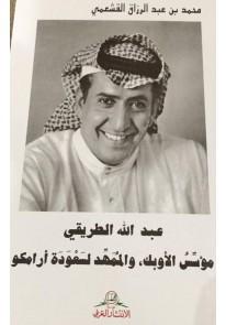 عبدالله الطريقي : مؤسس الأوبك، والممهد لسعودة أرامكو