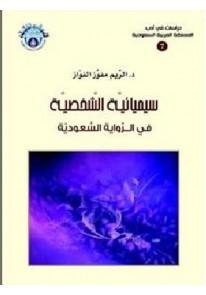 سيميائية الشخصية في الرواية السعودية