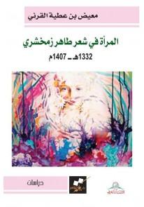 المرأة في شعر طاهر زمخشري : 1332ه - 1407م