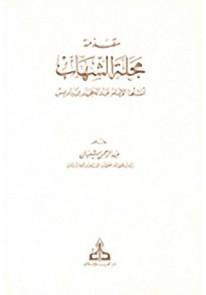 مقدمة مجلة الشهاب أنشأها الإمام عبد الحميد بن بادي...