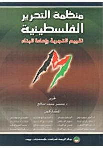 منظمة التحرير الفلسطينية : تقييم التجربة وإعادة ال...