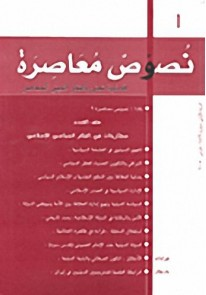 نصوص معاصرة - مجلة فصلية تعني بالفكر الديني المعاص...