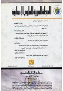 المجلة العربية للعلوم الانسانية 1/112 (1981-2010) ...