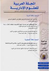 المجلة العربية للعلوم الادارية 1/46 (1993-2010)...