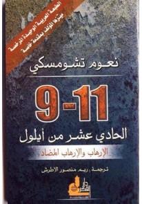 11-9 الحادي عشر من أيلول : الإرهاب والإرهاب المضاد...