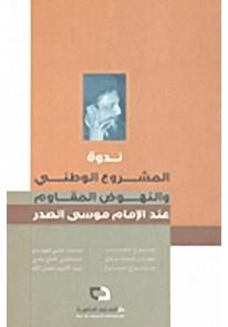 ندوة المشروع الوطني والنهوض المقاوم عند الإمام موس...
