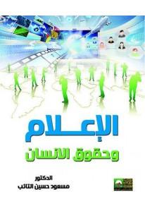 قضايا إعلامية فى الميادين العربية...
