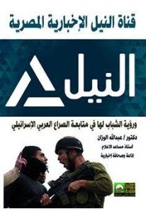 قناة النيل الإخبارية المصرية ورؤية الشباب لها في م...