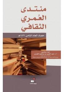منتدى العمري الثقافي : حصاد العام الثامن - التاسع ...