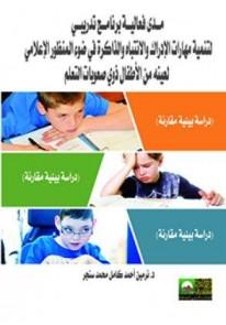 مدى فاعلية برنامج تدريبي لتنمية مهارات الإدراك وال...