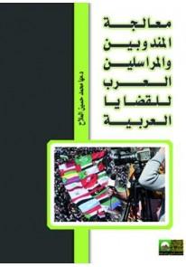 معالجة المندوبين والمراسلين العرب للقضايا العربية...