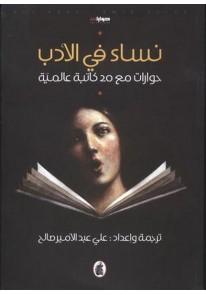 نساء في الأدب : حوارات مع 20 كاتبة عالميّة...