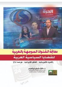 معالجة القنوات الموجهة بالعربية للقضايا الساسية ال...