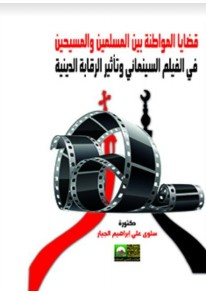 قضايا المواطنة بين المسلمين والمسيحين في الفيلم ال...