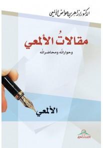 مقالات الألمعي وحواراته ومحاضراته