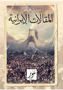 المقالات الإيرانية