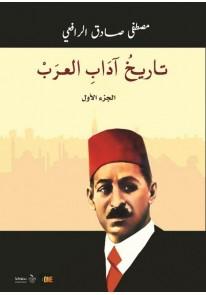 تاريخ آداب العرب : 1 – 3