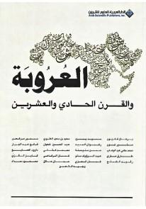 العروبة والقرن الحادي والعشرين