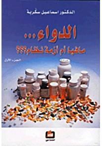 الدواء...مافيا أم أزمة نظام؟؟؟ الجزء الأول