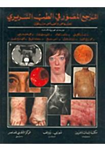 المرجع المصور في الطب السريري : نصوص وأطلس ملون