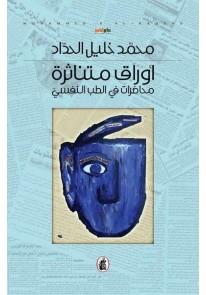 أوراق متناثرة : محاضرات في الطب النفسي
