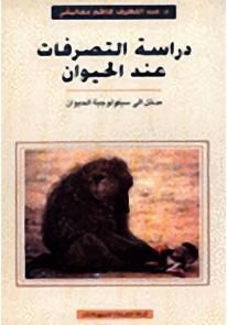 دراسة التصرّفات عند الحيوان : مدخل إلى سيكولوجية الحيوان
