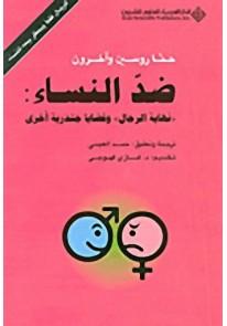 ضد النساء : نهاية الرجال وقضايا جندرية أخرى...
