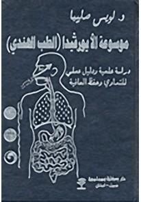 موسوعة الأيورفيدا (الطب الهندي)؛ دراسة علمية ودليل...