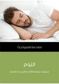 النوم : مقدمة قصيرة جداً