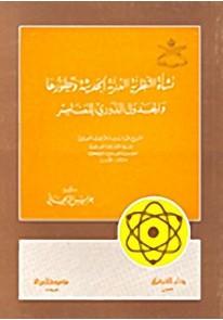 نشأة النظرية الذرية الحديثة وتطورها والجدول الدوري...