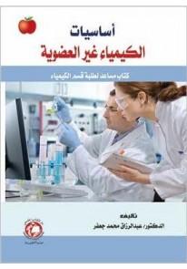 أساسيات الكيمياء غير العضوية : كتاب مساعد لطلبة قسم الكيمياء