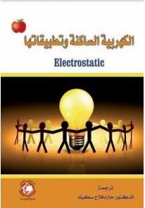 الكهربية الساكنة وتطبيقاتها