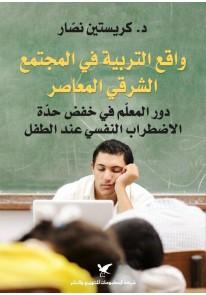 واقع التربية في المجتمع الشرقي المعاصر...