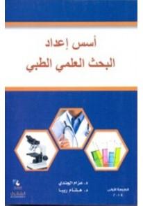 أسس إعداد البحث العلمي الطبي
