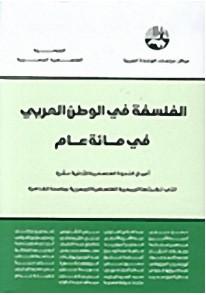 الفلسفة في الوطن العربي في مائة عام