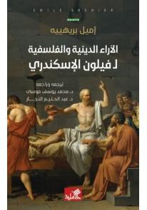 الآراء الدينية والفلسفية لـ فيلون الإسكندري