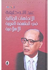 الاتجاهات المثالية في الفلسفة العربية الإسلامية