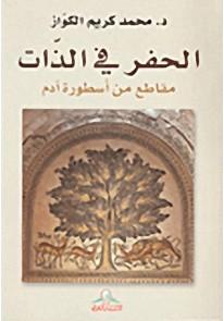الحفر في الذات : مقاطع من أسطورة آدم