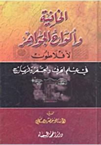 الخافية وألواح الجواهر في علم الحرف والجفر والزيار...