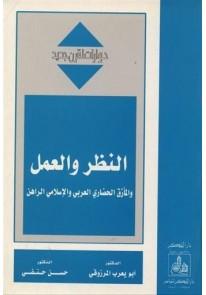 النظر والعمل والمأزق الحضاري العربي والإسلامي الراهن