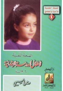 الصحة النفسية لأطفال المدرسة الابتدائية : 6 - 12 سنة