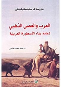 العرب والغصن الذهبي؛ إعادة بناء الأسطورة العربية...