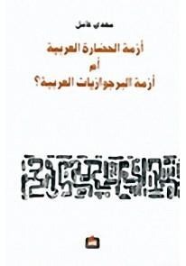 أزمة الحضارة العربية أم أزمة البرجوازيات العربية؟