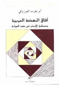 آفاق النهضة العربية ومستقبل الإنسان في مهب العولمة