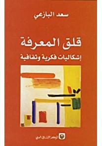 قلق المعرفة؛ إشكاليات فكرية وثقافية...