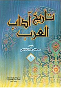 تاريخ آداب العرب : 1-3